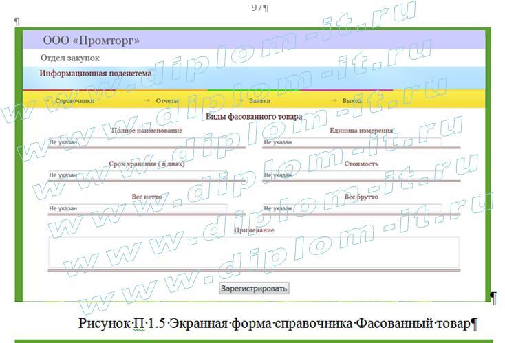 Разработка информационной подсистемы отдела закупок на примере фирмы Данная дипломная работа была выполнена и...